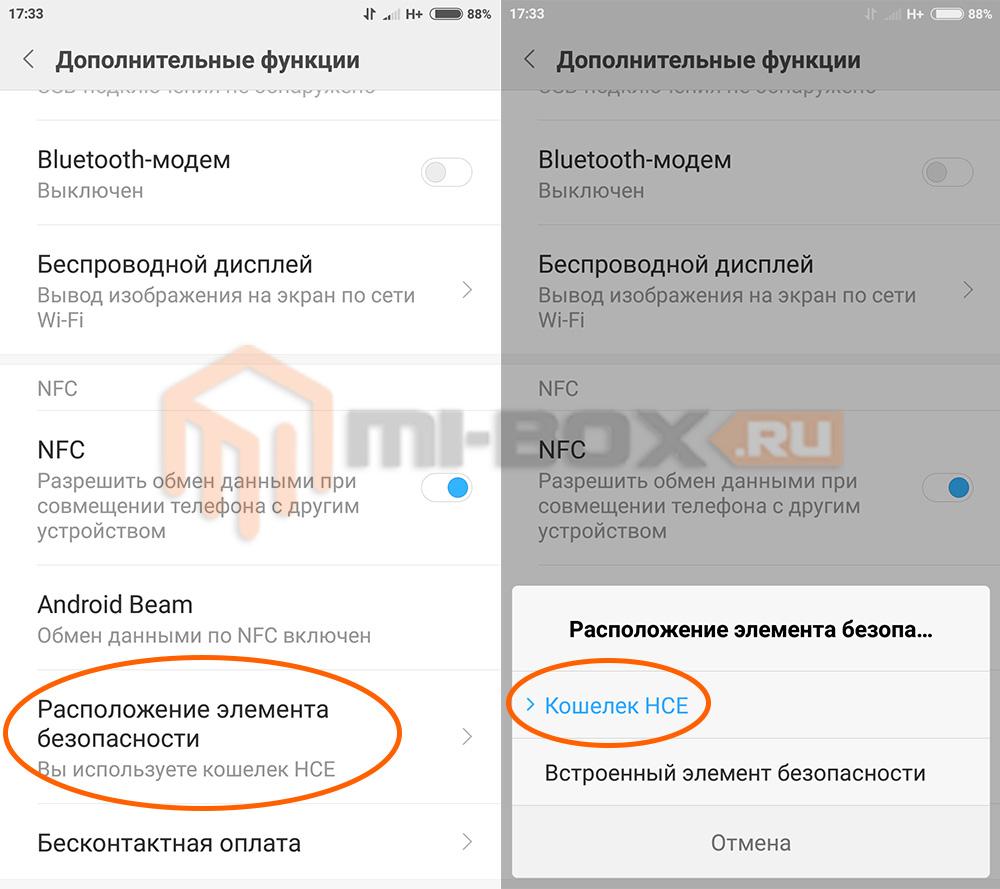 Как настроить Android Pay на Xiaomi - кошелек HCE