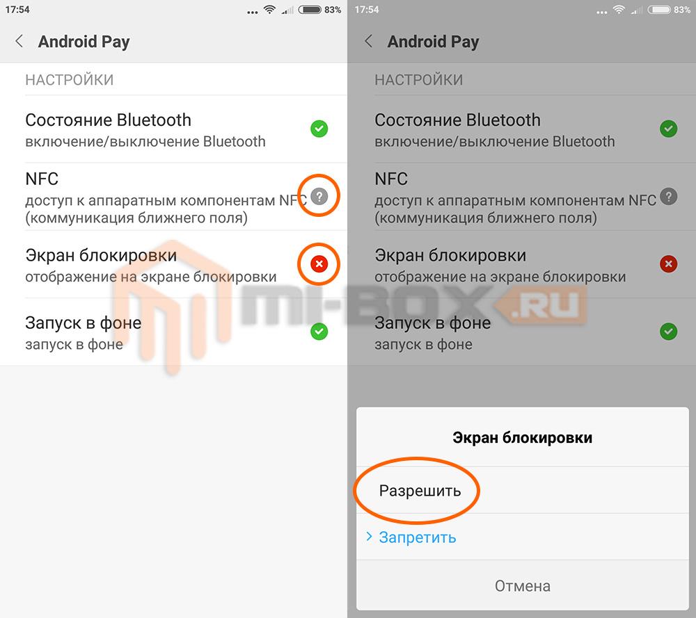 Как настроить Android Pay на Xiaomi - полный доступ
