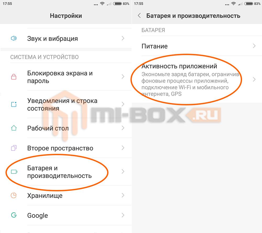 Как настроить Android Pay на Xiaomi - работа в фоне