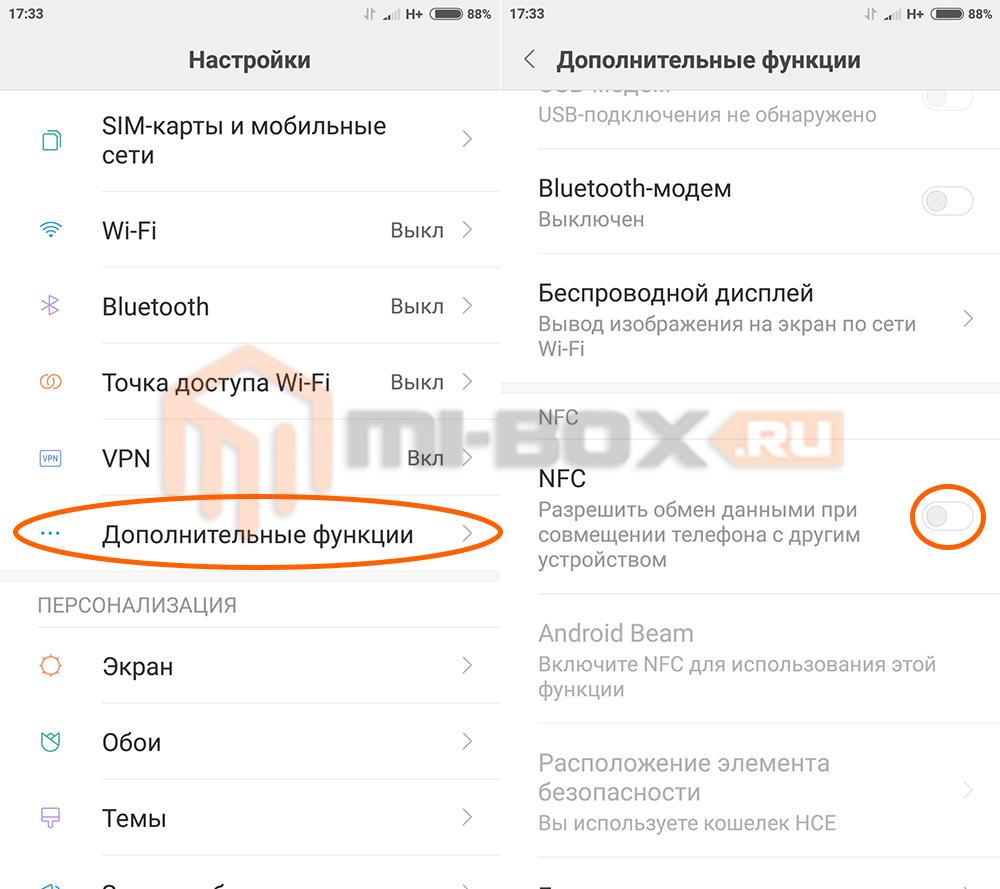 Как настроить Android Pay на Xiaomi - включение NFC