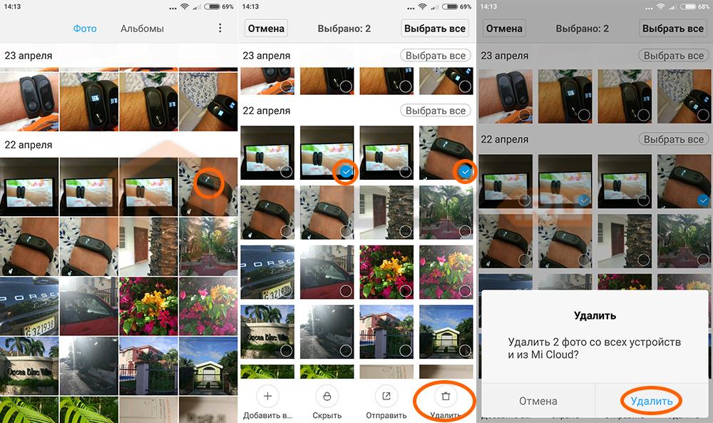 Как удалить фотографии на Xiaomi - Галерея
