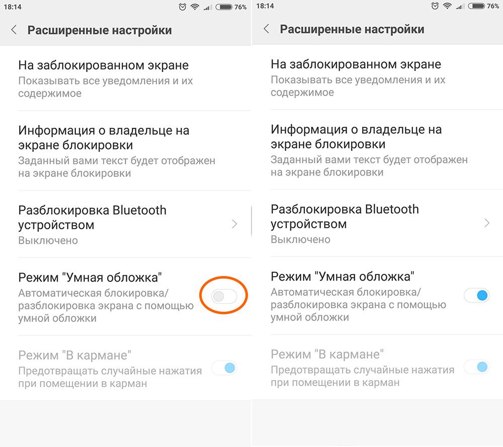 Режим смарт обложки на Xiaomi - настройки