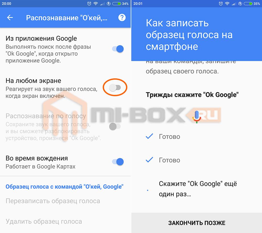 Включаем функцию Окей Гугл на Xiaomi