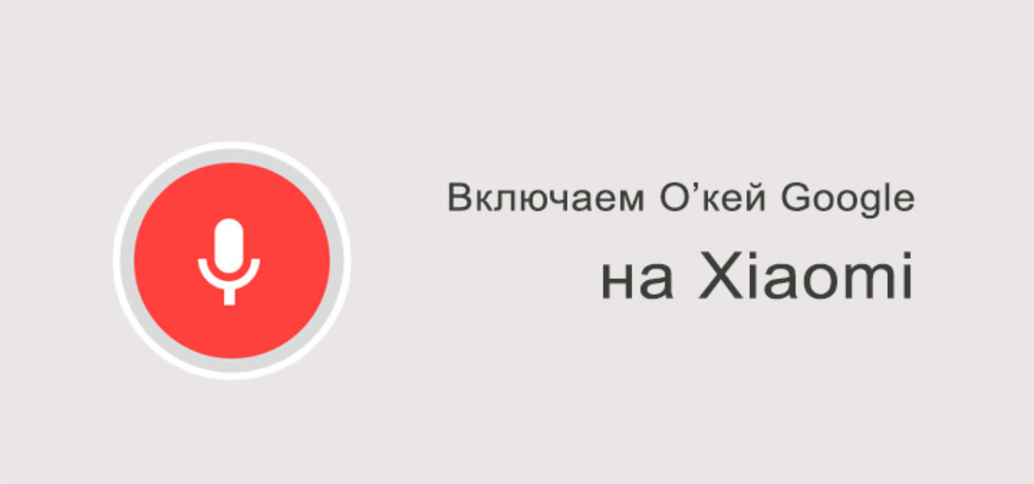 """Включаем функцию """"Окей Гугл"""" на Xiaomi"""