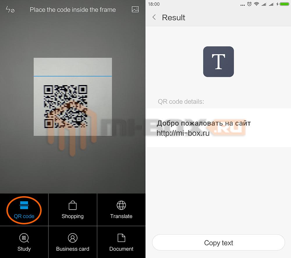 Как на Xiaomi сканировать qr-код