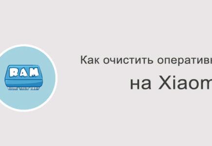 Как очистить оперативную память на Xiaomi