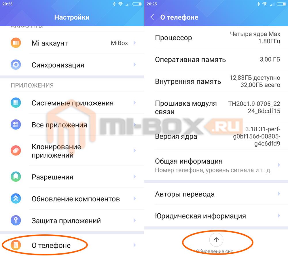 Как проверить обновления на Xiaomi