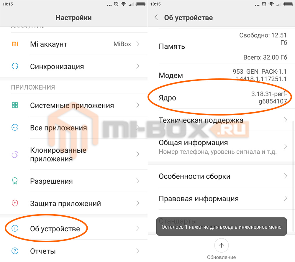 Как узнать какой дисплей на Xiaomi