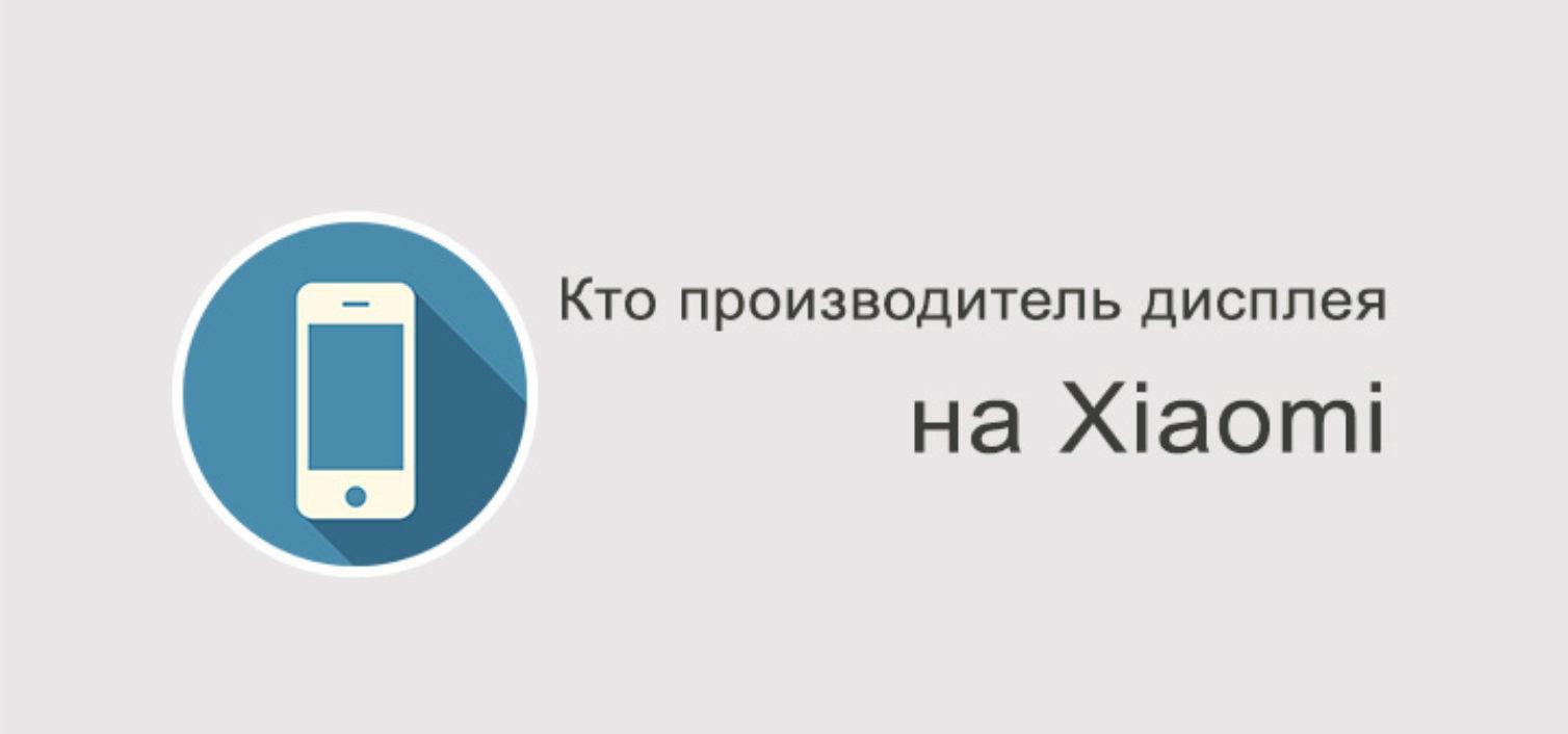 Как узнать какой дисплей на Xiaomi?