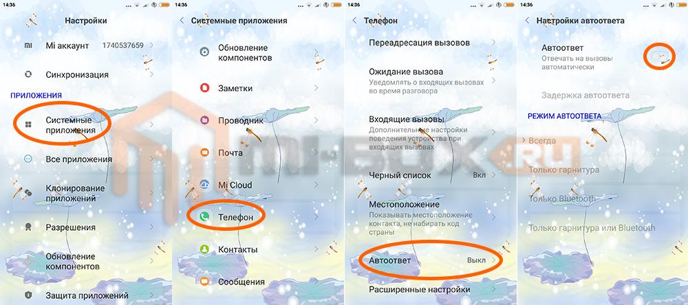 Не работает тачскрин на Xiaomi - автоответ на звонок
