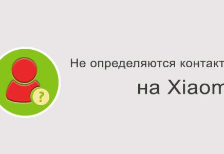 Xiaomi не определяет контакты – что делать?
