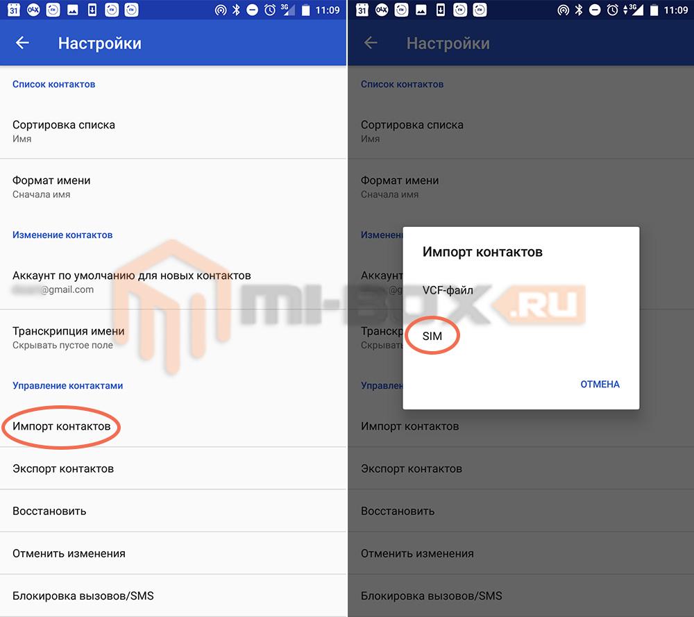 Как импортировать контакты с SIM на Xiaomi Mi A1 с Android 8 OREO