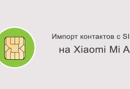 Как скопировать контакты на Xiaomi Mi A1?