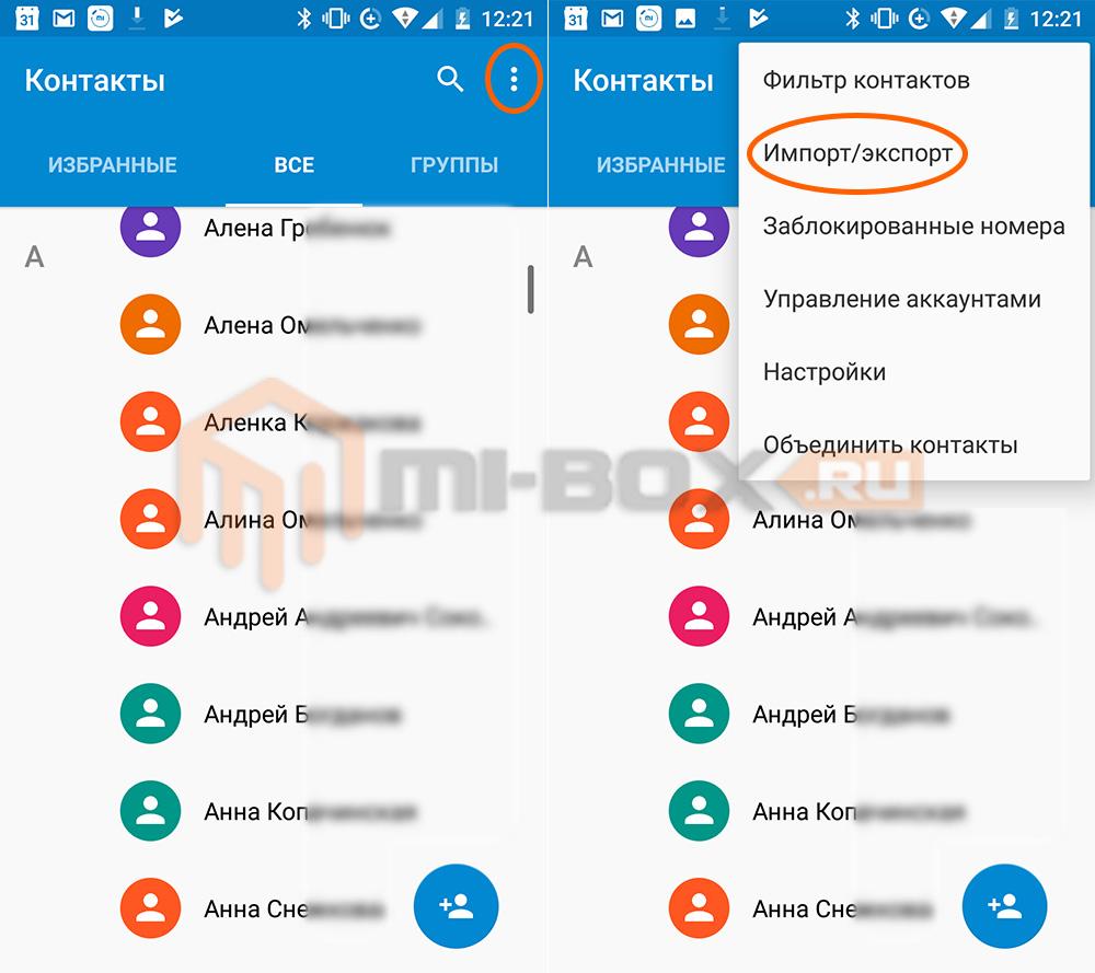 Как скопировать контакты на Xiaomi Mi A1
