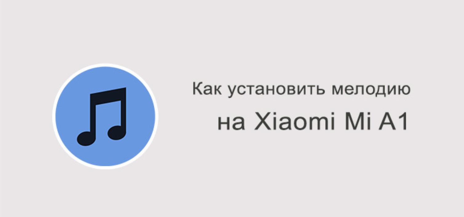 Как установить мелодию на Xiaomi Mi A1
