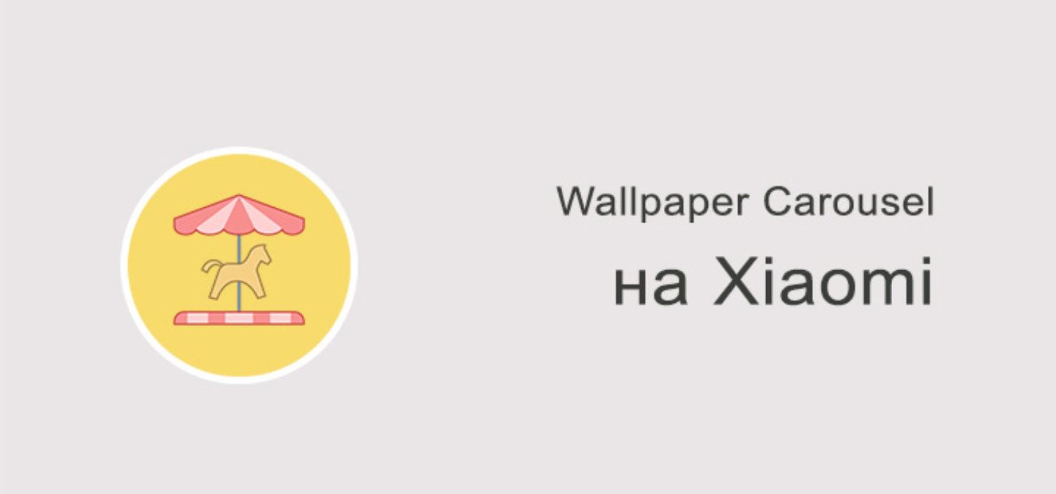 """Приложение """"Карусель"""" Xiaomi – что это и для чего нужно?"""