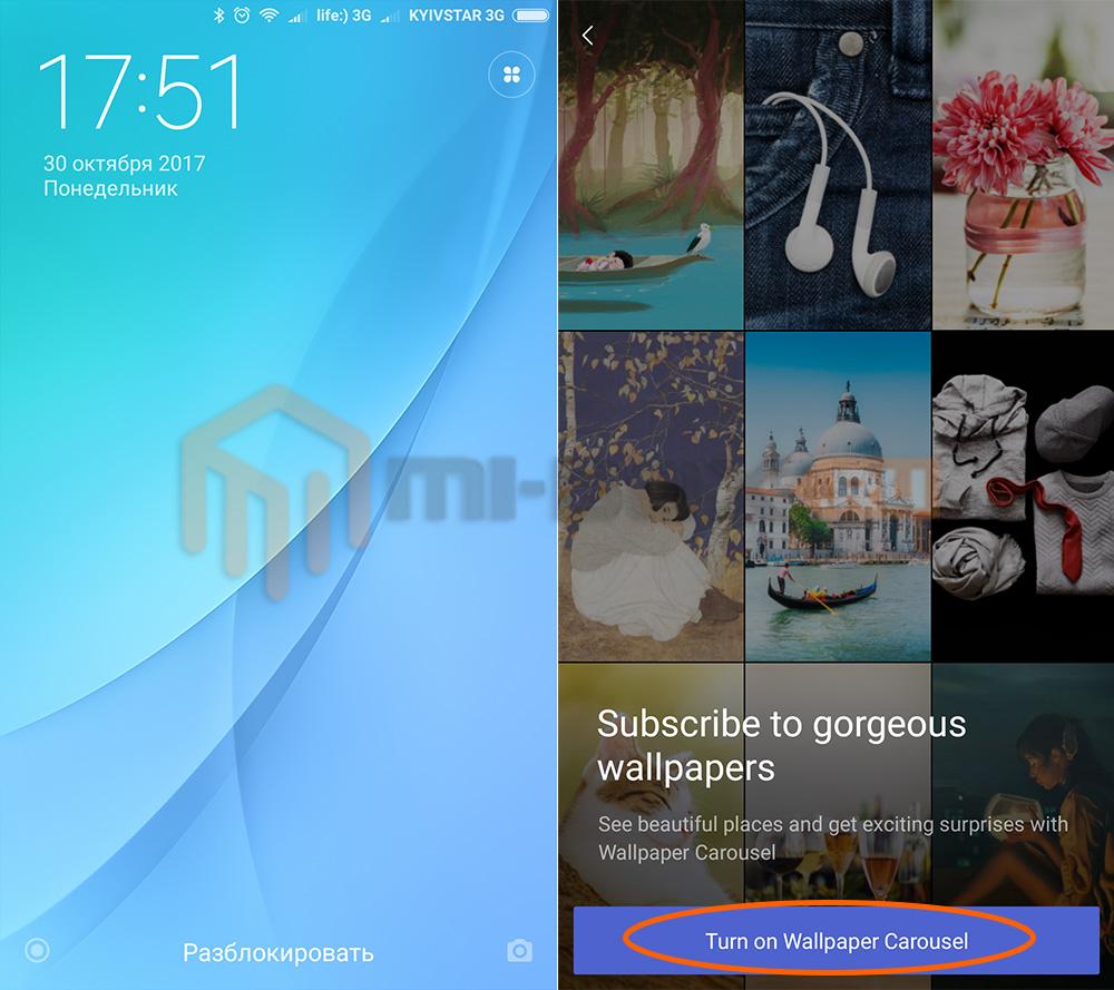 Приложение Карусель на Xiaomi