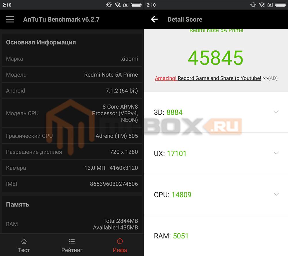 Тест AnTuTu смартфона Xiaomi Redmi 5a Prime