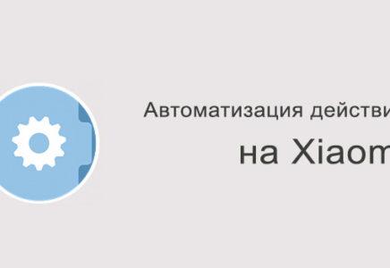 Автоматизация действий на Xiaomi