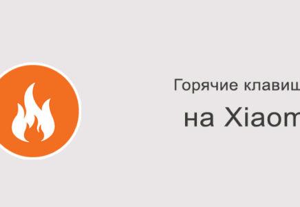 Как настроить горячие клавиши на Xiaomi?