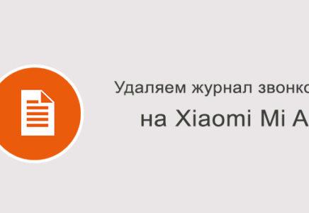 Как удалить звонки в Xiaomi Mi A1