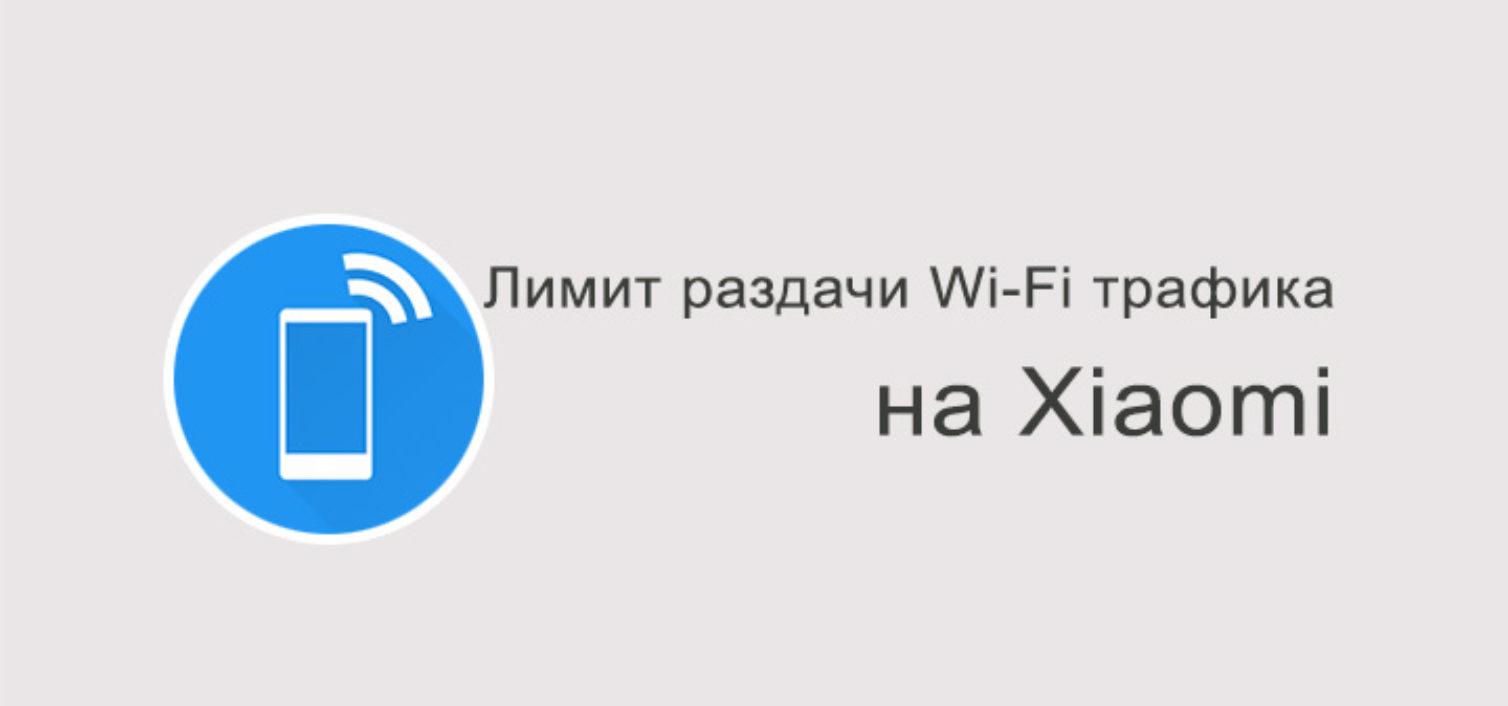 Как включить лимит трафика точки доступа на Xiaomi?