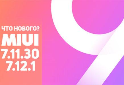 Обновление MIUI 9 7.11.30 – что нового?