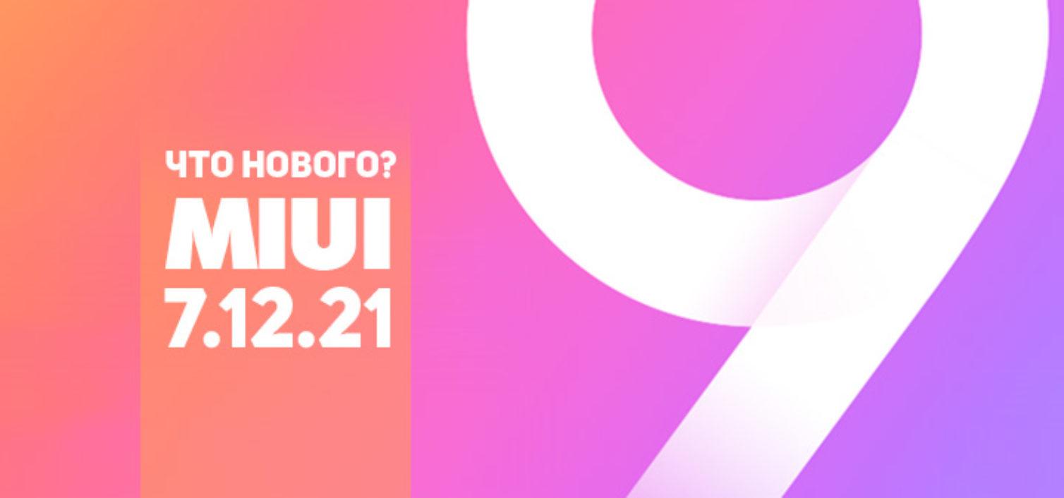 Обновление MIUI 9 7.12.21 — что нового?