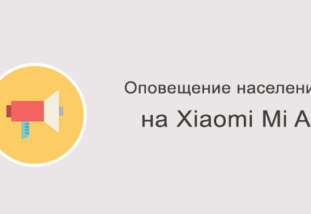 Как отключить оповещение населения на Xiaomi Mi A1