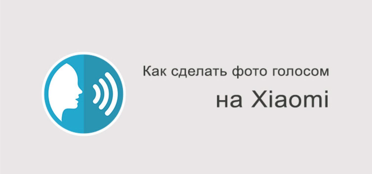Как сделать фото голосом на Xiaomi?