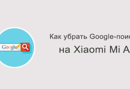 Как убрать Google-поиск на Xiaomi Mi A1?