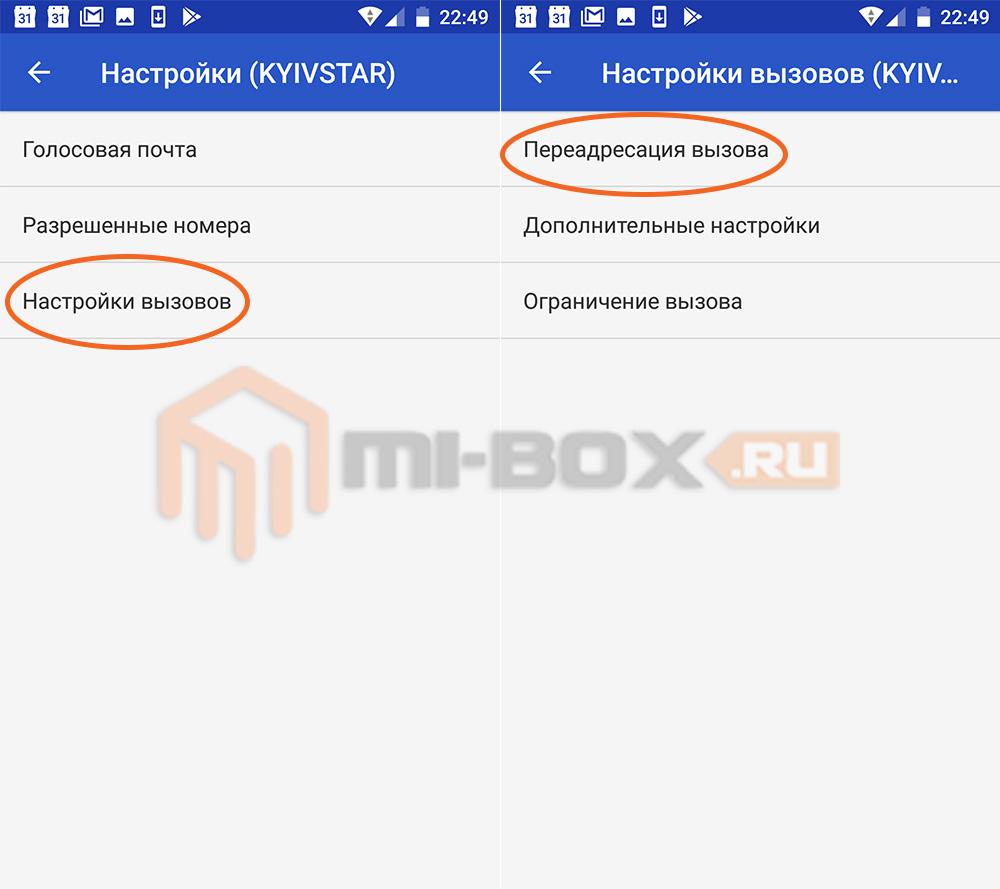 Как включить переадресацию на Xiaomi Mi A1