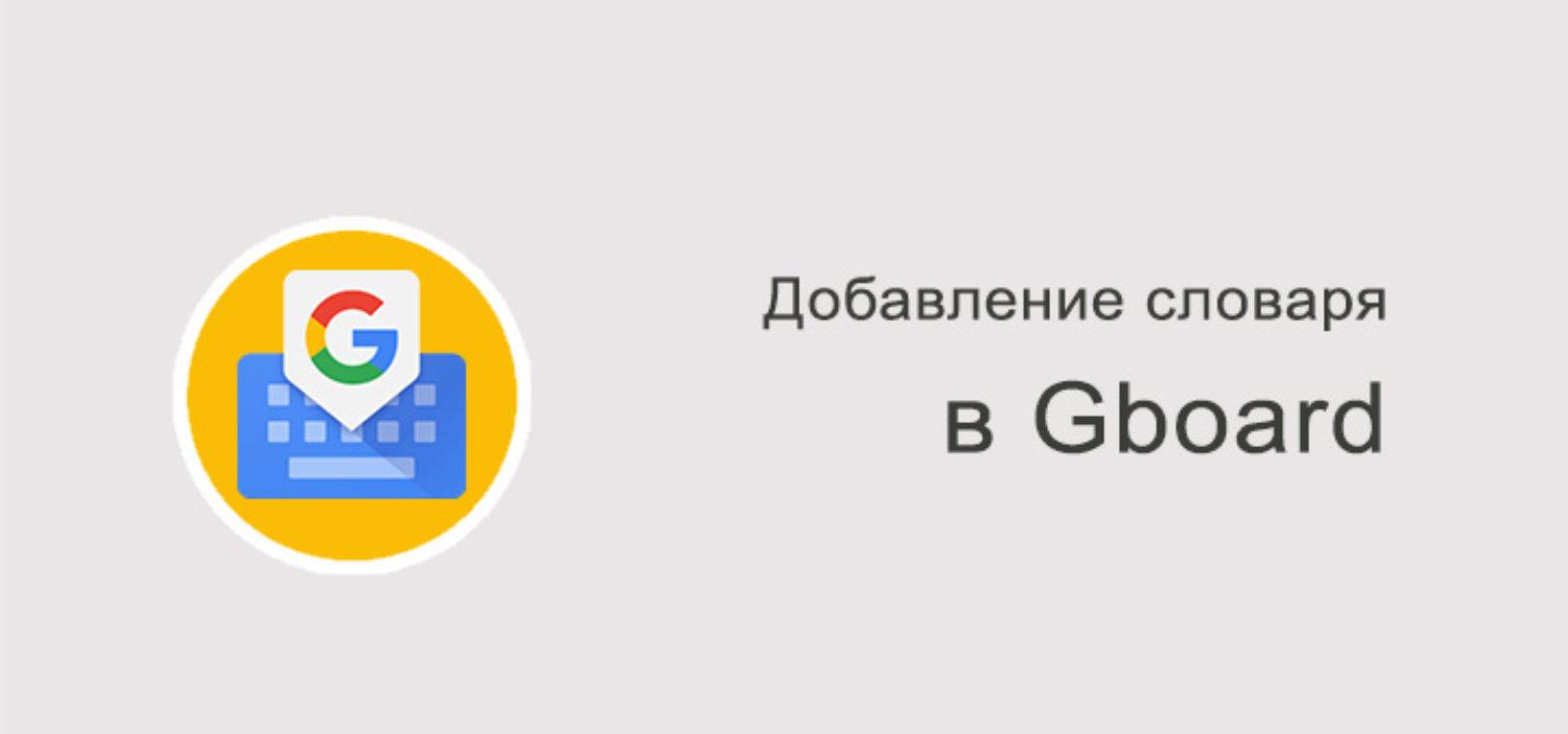Как добавить английский словарь в Gboard?