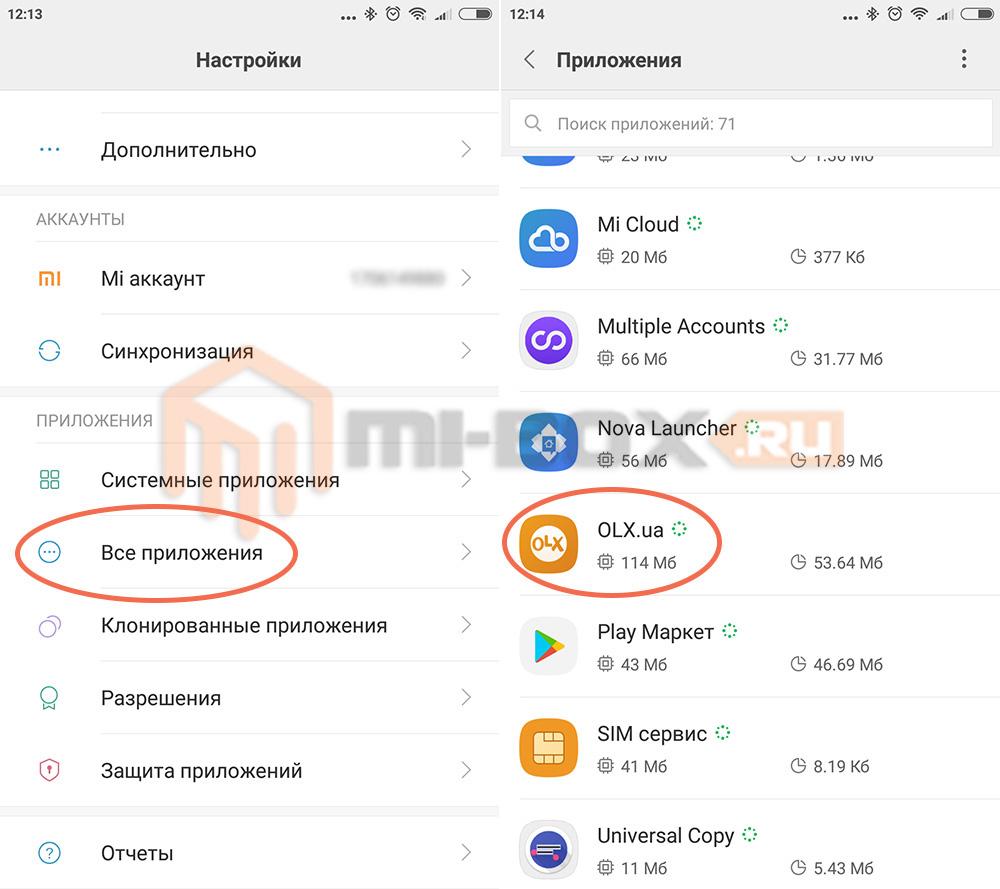 Как отключить уведомления на Xiaomi