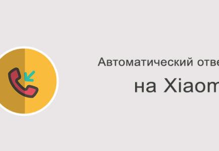 Автоматический ответ на звонок в Xiaomi