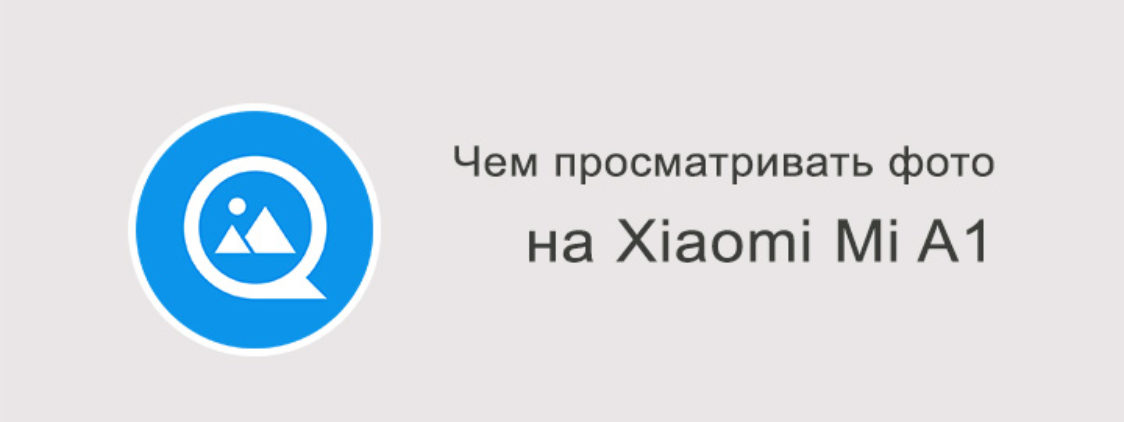 Где в Xiaomi Mi A1 галерея изображений?
