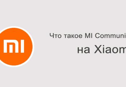 Что такое Mi Community на Xiaomi?