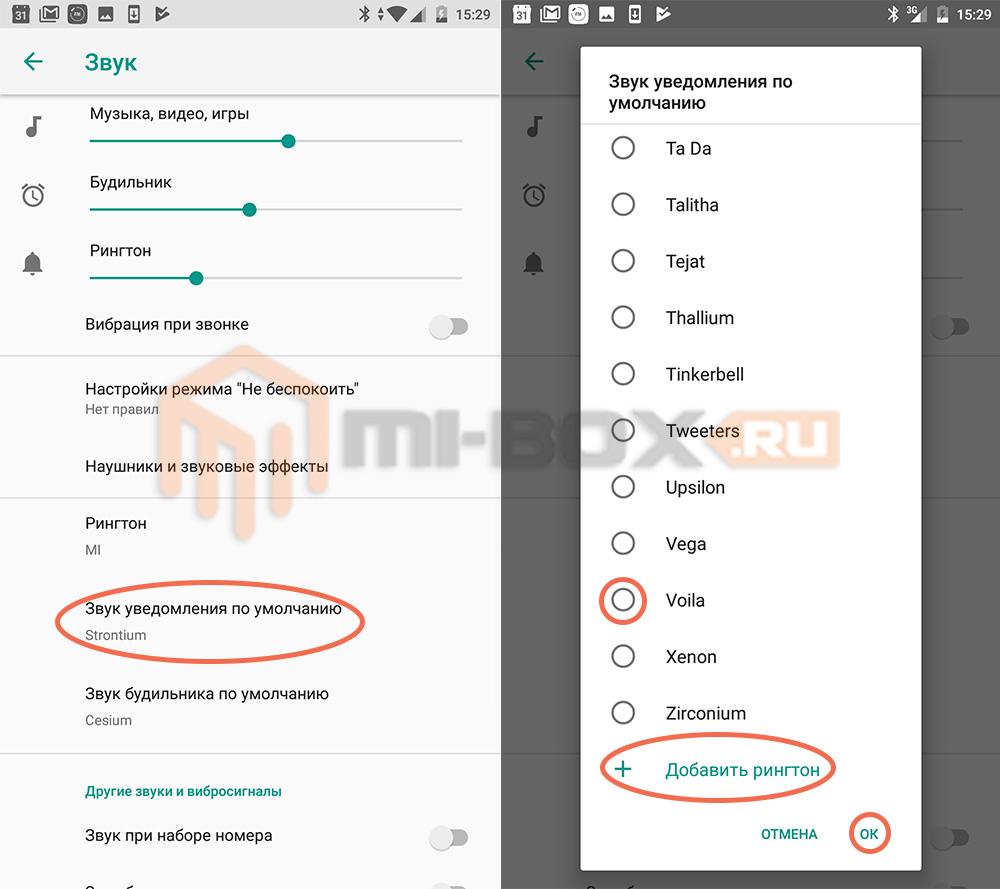 Как изменить мелодию уведомлений на Xiaomi Mi A1