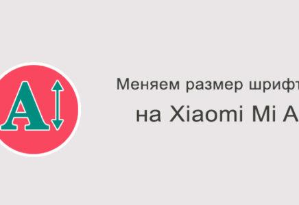 Как изменить размер шрифта на Xiaomi Mi A1