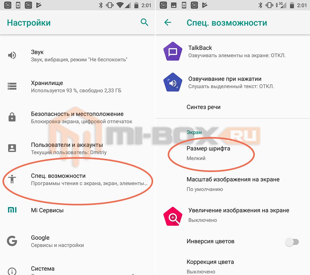 Как изменить шрифт на Xiaomi Mi A1