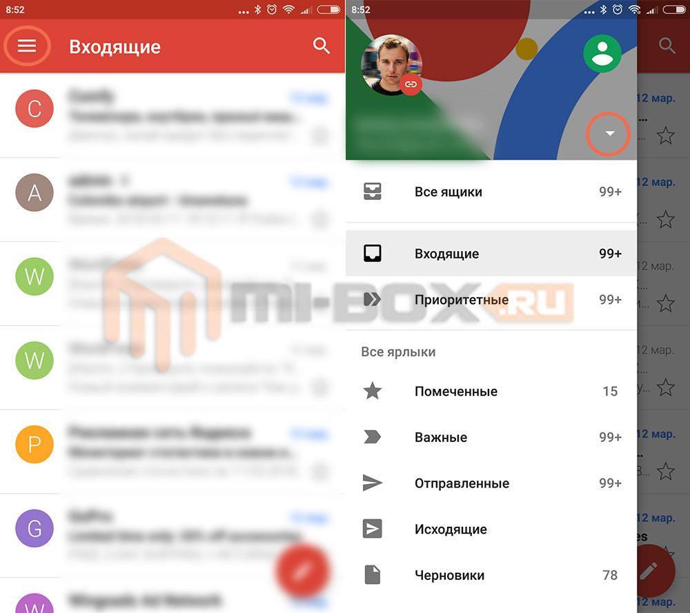 Как настроить почту на Xiaomi