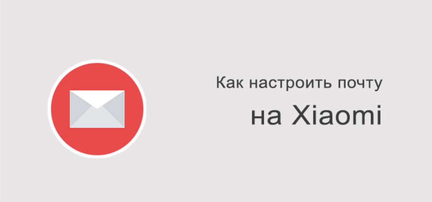 Как настроить почту на Xiaomi Redmi?