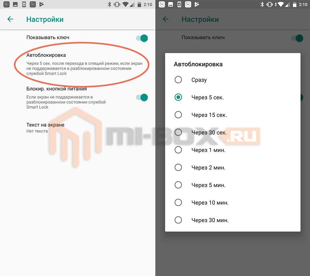 Как увеличить время перед блокировкой смартфона на Xiaomi Mi A1