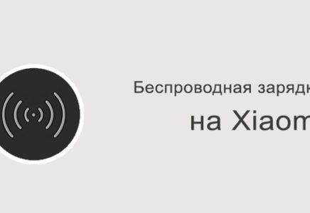 Какие телефоны Xiaomi поддерживают беспроводную зарядку?