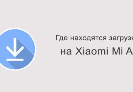 Где находятся загрузки на Xiaomi Mi A1?