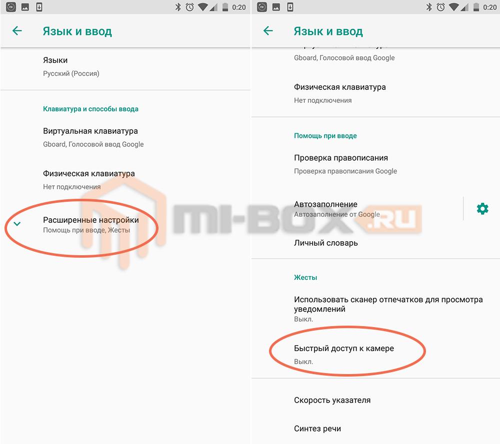 Как быстро включить камеру на Xiaomi Mi A1