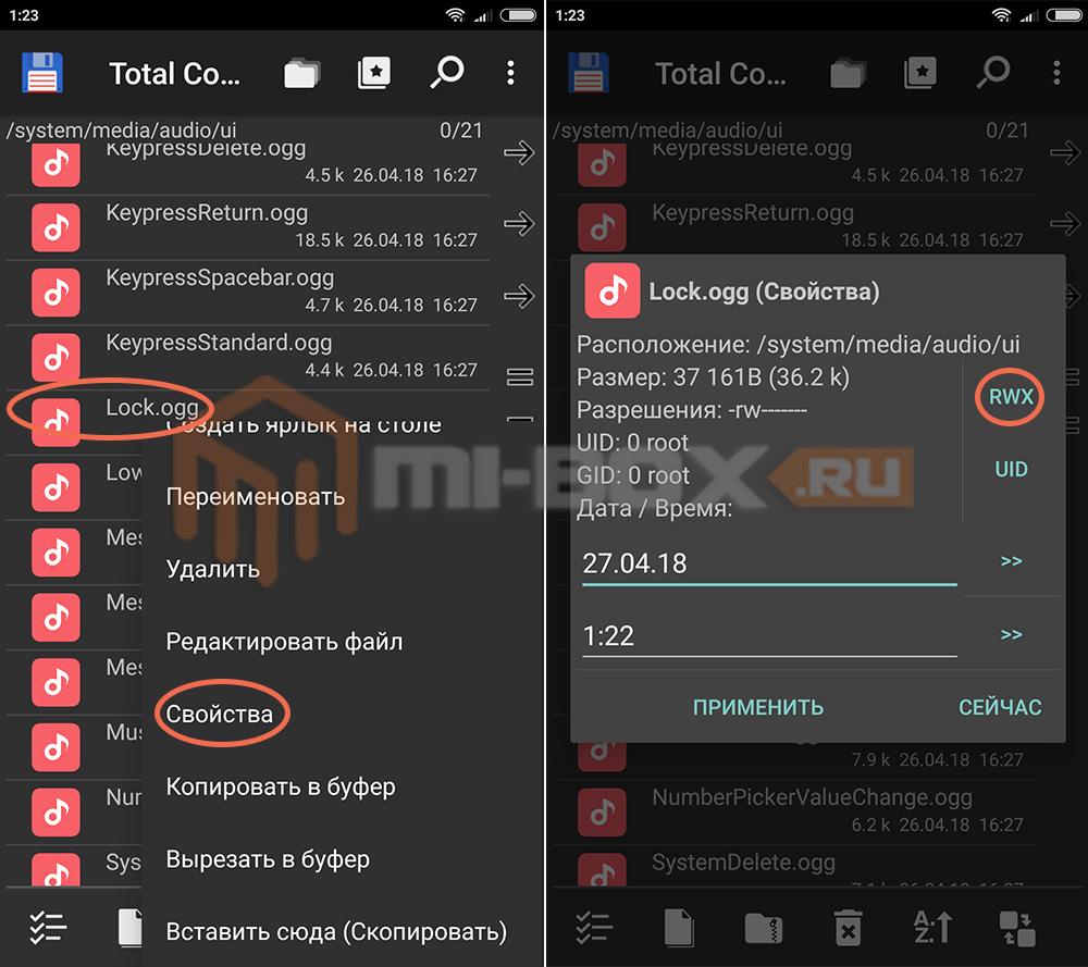 Как изменить звук блокировки на Xiaomi