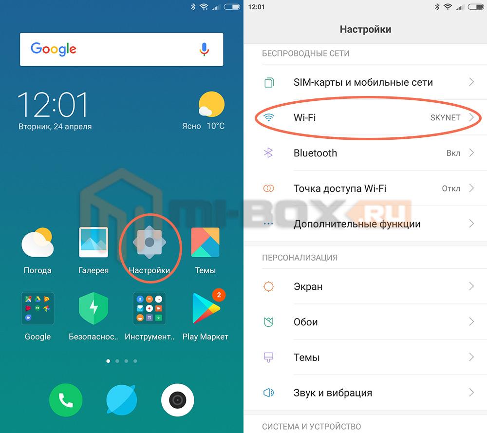 Как узнать забытый пароль от подключенной WiFi сети на Xiaomi