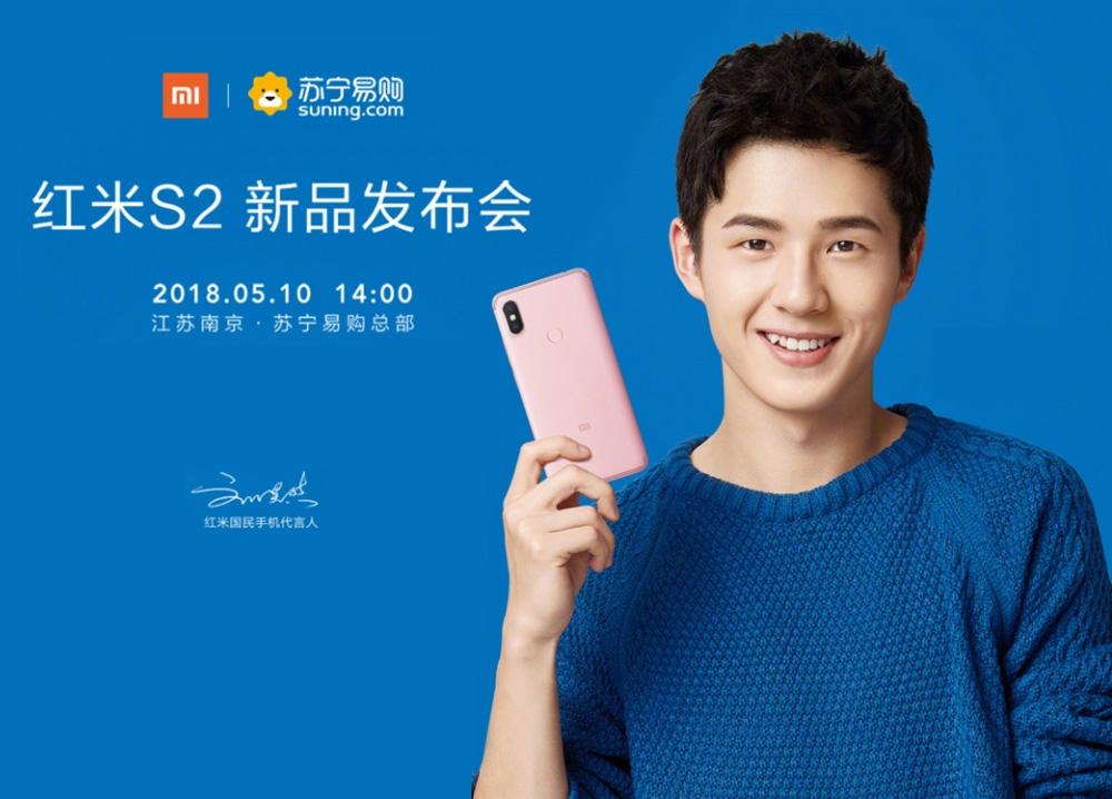 Смартфон Xiaomi Redmi S2 будет представлен 10 мая