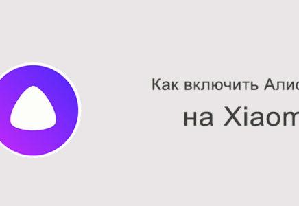 Как включить Алису на Xiaomi